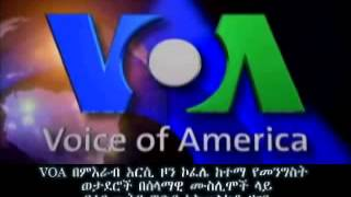 VOA Additional Report Govt Brutality Against Ethio Muslims In Arsi Zone Kofle