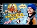 Kinjal Dave No Rankar - 2 | Part 3 | Kinjal Dave Garba 2016 DJ | Nonstop Gujarati Garba | 1080p HD