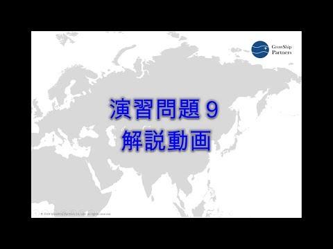 解説動画9