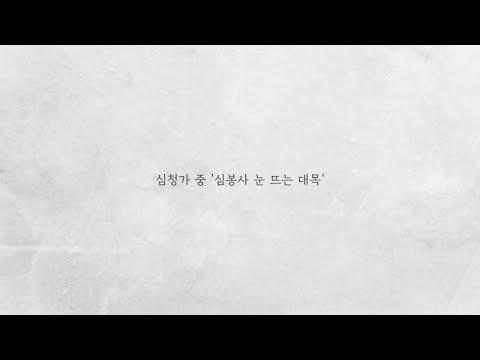 [춤·극 심청] 심청가 중 심봉사 눈 뜨는 대목