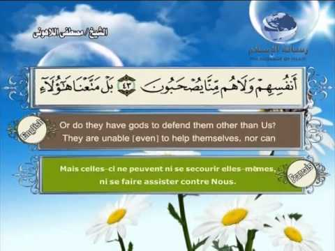 21- Al-Anbiaa (Translation of the Meanings of The Noble Quran in the English Language)