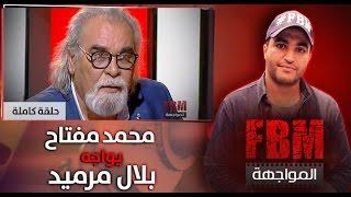 المواجهة FBM : محمد مفتاح في مواجهة بلال مرميد