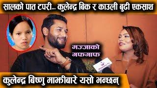 Video Bishnu Majhi बारे बोले Kulendra BK || Salko Pata Tapari || कुलेन्द्र र Kauli budi एकसाथ, Mazzako TV MP3, 3GP, MP4, WEBM, AVI, FLV Januari 2019