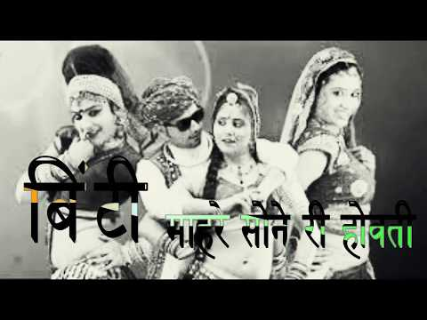 बिंटी माहरे सोने री होती new marwari superhit song binti mahre sone ri hovti