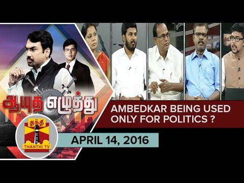 Ayutha-Ezhuthu--Is-Ambedkar-being-used-only-for-Politics-April-14-ThanthI-TV