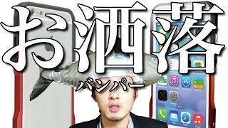 iPhone 6用飽きないデザインのアルミバンパー【iPhoneガジェットレビュー】
