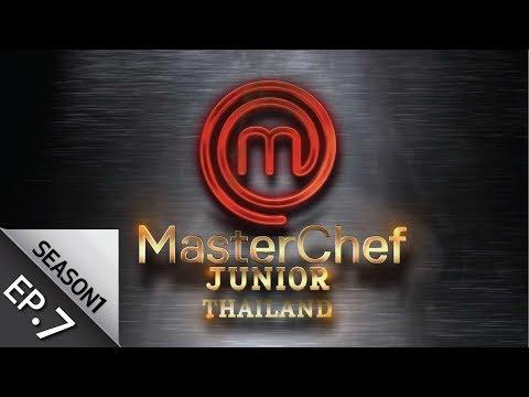 [Full Episode] MasterChef Junior Thailand มาสเตอร์เชฟ จูเนียร์ ประเทศไทย Season1 Episode 7