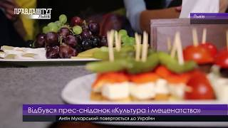 Прес-сніданок «Культура і меценатство»