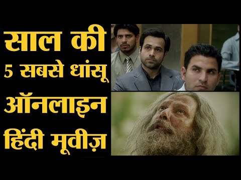 ये 5 Movies, हमारे हिसाब से 2018 की बेस्ट Online Streaming Hindi Movies हैं