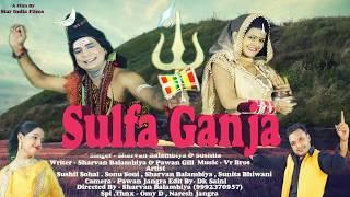सुल्फा गांजा - Sulfa Ganja - सावन के भजन - Sharvan Balambiya & Sushila  - Latest Bhola Song 2017Singer - Sharvan Balambiya & SushilaWriter - Sharvan Balambiya & Pawan GillMusic - VR BrosArtist - Sushil Sohal, Sonu Soni, Sharvan Balambiya, Sunita BhiwaniDirected By - Sharvan Balambiya (9992370957)Spl. Thanx - Omy D & Naresh JangraCopyright - Tau MusicClick https://www.youtube.com/user/TauHaray... To SubscribeFor More Updates..............................✿Subscribe Now: https://goo.gl/F4tHU3✿Like US On Facebook: https://goo.gl/SlfrRo✿Join us On Google+ : https://goo.gl/yefa2c✿ Follow Us On Blogger: http://tauwood.blogspot.in/