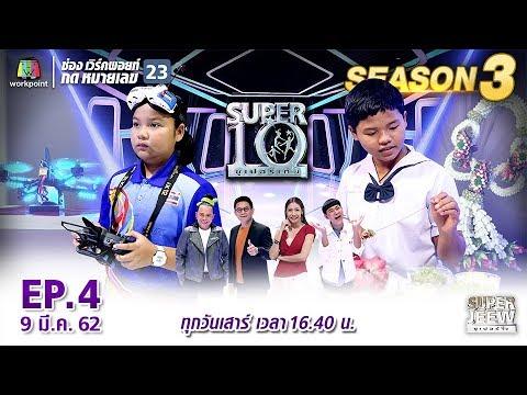 SUPER 10 | ซูเปอร์เท็น Season 3 | EP.04 | 9 มี.ค. 62 Full HD