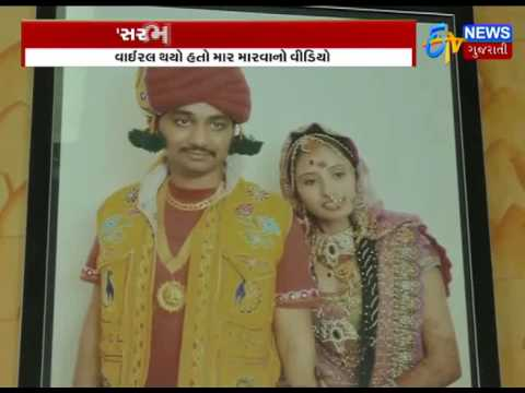 Gandhinagar: Truth Behind Beating Son-in-law By Inlaws Publicly_Etv News Gujarati