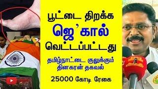 Video Jayalalitha Leg was cut to unlock 25000 Crores treasure - Dinakaran Case shocked the Tamilnadu MP3, 3GP, MP4, WEBM, AVI, FLV November 2017