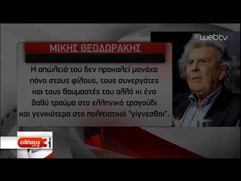 Θάνος Μικρούτσικος: Τη Δευτέρα 30 Δεκεμβρίου το τελευταίο «αντίο» | 29/12/2019 | ΕΡΤ