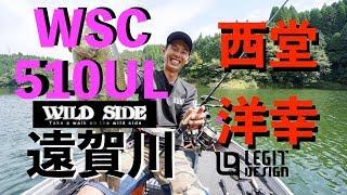 レジットデザイン ワイルドサイド 西堂洋幸 遠賀川攻略の1本! WSC510UL
