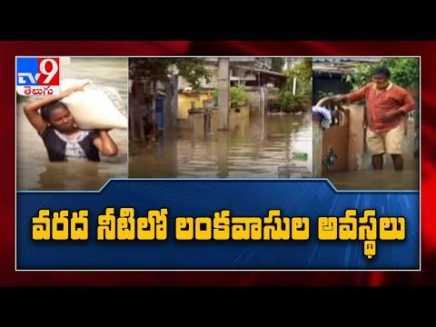 వరద గుప్పిట్లో లంక గ్రామాలు, Prakasam Barrage receives huge inflow - TV9