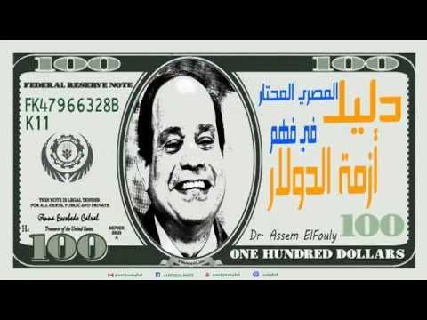 دليل المصري المحتار فى فهم أزمة الدولار - 1