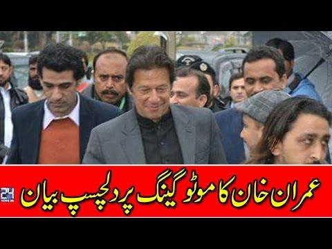 عمران خان کا موٹو گینگ پر دلچسپ بیان