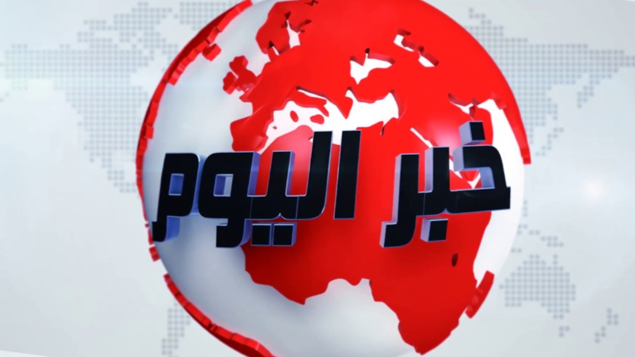 خبر اليوم : مجلس الأمن يصدر قراره حول الصحراء المغربية | خبر اليوم