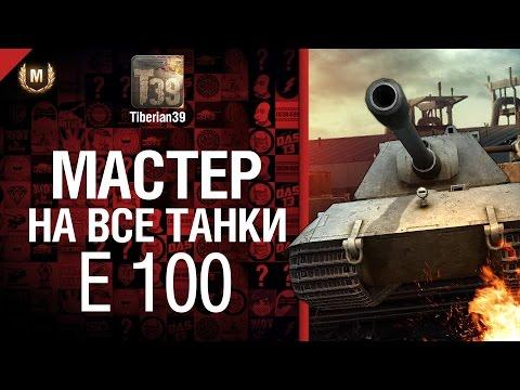 Мастер на все танки №24 E 100 - от Tiberian39 [World of Tanks]