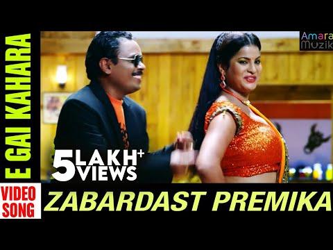 Video Zabardast Premika Odia Movie || E gai Kahara | Video Song HD | Bidusmita, HariHara, Babu Pradhan download in MP3, 3GP, MP4, WEBM, AVI, FLV January 2017