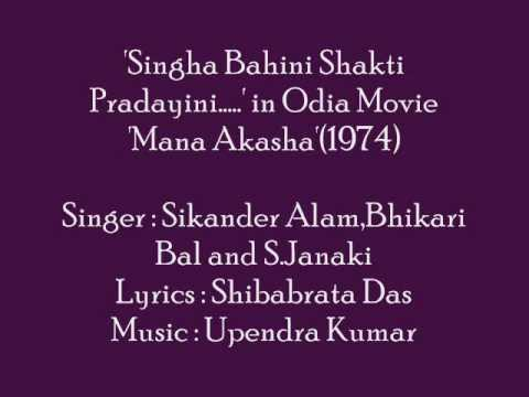 Video Sikander Alam,Bhikari Bal & S.Janaki sings 'Singha Bahini...' in Odia Movie ''Mana Akasha'(1974) download in MP3, 3GP, MP4, WEBM, AVI, FLV January 2017