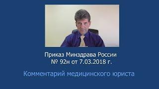 Приказ Минздрава России от 6 марта 2018 года N 92н