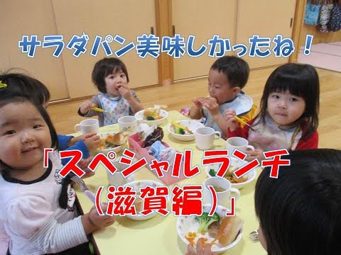 はちまん保育園(福井市)スペシャルランチ(滋賀編)サラダパンおいしかったね!食育への取組