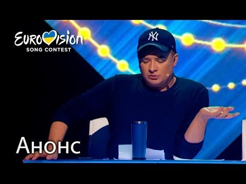 Кого выберет Андрей Данилко? – Национальный отбор на Евровидение-2018. Смотрите 17 февраля (видео)