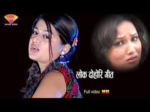 (Sansar Yestai Chha | Manko Jhaliko | New Nepali Lok Dohori Song | Bishnu Majhi | Shilpa | Muna - Duration: 19 minutes.)