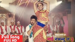 Nai Nabhannu La 3 || Kammar Mathi Patuki || Official Song
