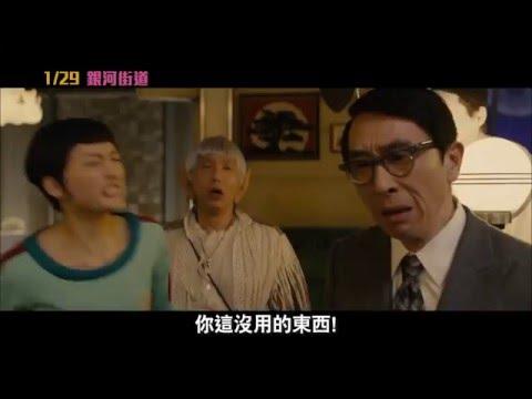 《銀河街道》中文預告