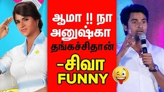 I Introduced Myself As Anushka Younger Sister Sivakarthikeyan Funny Speech Kollywood News 24/06/2016 Tamil Cinema Online