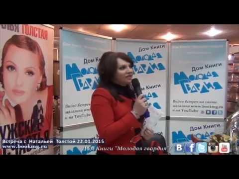 Наталья Толстая - Встреча с читателями (22.01.2015)