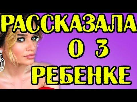 БОРОДИНА О БЕРЕМЕННОСТИ НОВОСТИ 18.03.2018