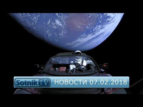 ИНФОРМАЦИОННЫЙ ВЫПУСК 07.02.2018