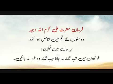Quotes about friendship - Hazrat Ali (R.A) Quotes about Love and Friendship
