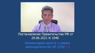 Постановление Правительства РФ от 29.06.2021 N 1048