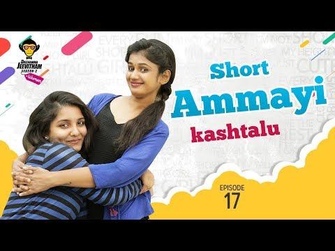 Short Ammayi Kashtalu - Episode #17 || DJ Women