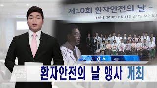 환자안전의 날 행사 개최 미리보기