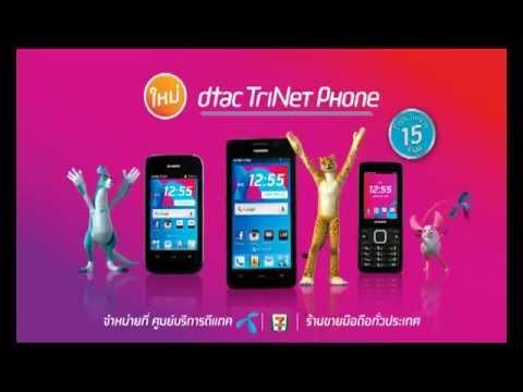 dtacTriNet Phone : สมาร์ทโฟนสายพันธุ์ใหม่จากดีแทค (Cheetah)