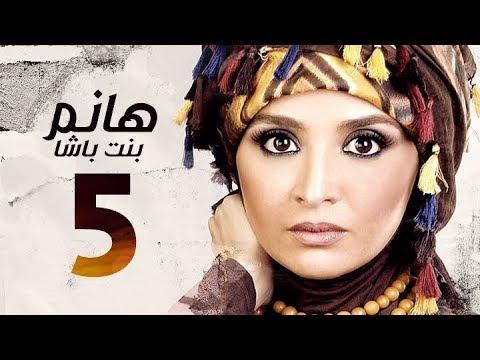مسلسل هانم بنت باشا - بطولة حنان ترك -الحلقة الخامسة  Hanm Bnt Basha - Hanan Tork - Ep 05 - HD