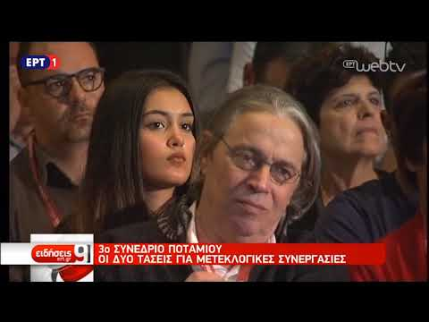 Επανεκλογή του Στ. Θεοδωράκη στην ηγεσία του Ποταμιού | 4/11/2018 | ΕΡΤ