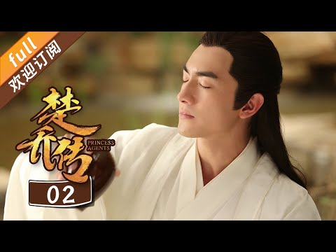 【DUBBED】✨Princess Agents EP2 | Zhaoliying,Lingengxin✨