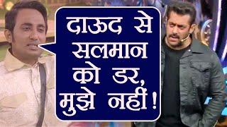 Video Bigg Boss 11: Salman Khan is AFRAID of Dawood, not me: Zubair Khan   FilmiBeat MP3, 3GP, MP4, WEBM, AVI, FLV Oktober 2017