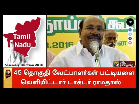 Pattali-Makkal-Katchi-releases-first-list-of-election-candidates