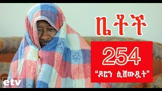 "Betoch - ""ዶሮን ሲሸውዷት"" Comedy Ethiopian Series Drama Episode 254"