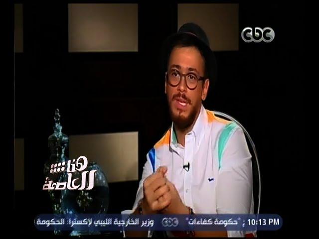هنا العاصمة | سعد لمجرد يروي موقف تعرض له في أمريكا قرر بعده الرجوع للمغرب