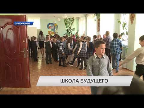 Школа будущего (видео)