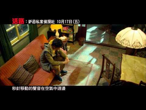 【活路:妒忌私家偵探社】主題曲《總是》MV